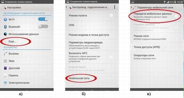 как настроить интернет на Windows Phone на мегафоне
