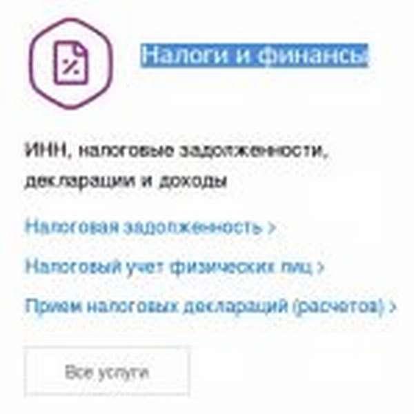 Скрин портала госуслуг: регистрация ИП, шаг № 1