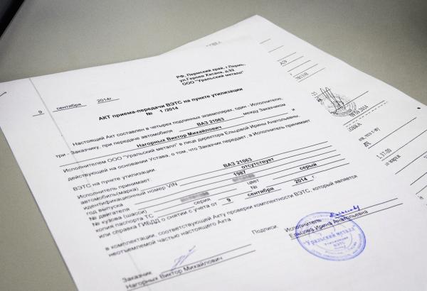 Акт приёма-передачи ТС на пункте утилизации