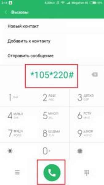 Кто сказал, что перевести деньги с Мегафона на Теле2 невозможно?