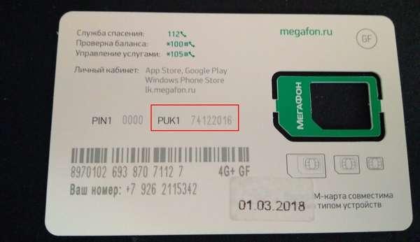 PUK-номер для активации sim-карты Мегафон