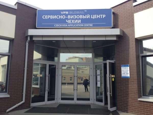 Вход в визовый центр Чехии