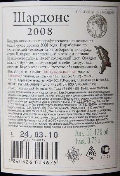 Этикетка на бутылке вина крупным планом