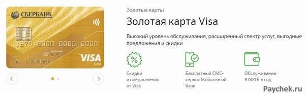 Золотая карта Visa от Сбербанка