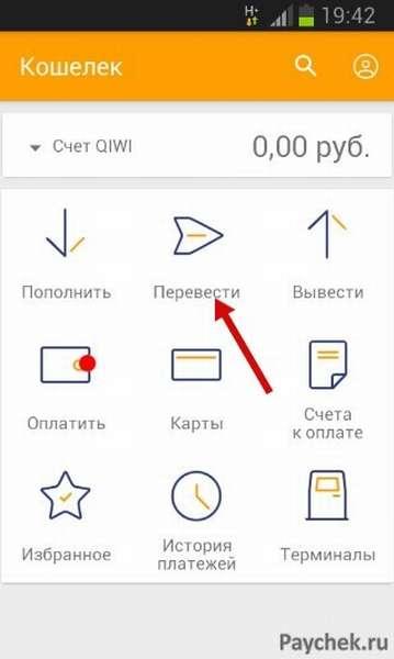 Перевод в приложении Visa QIWI