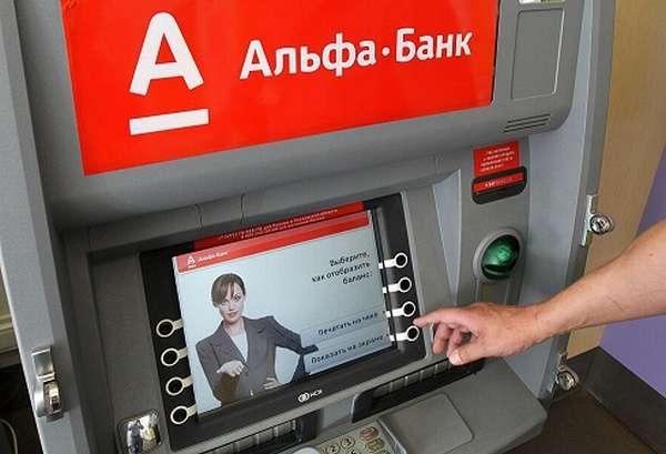 Подключение Альфа клик спомощью банкомата