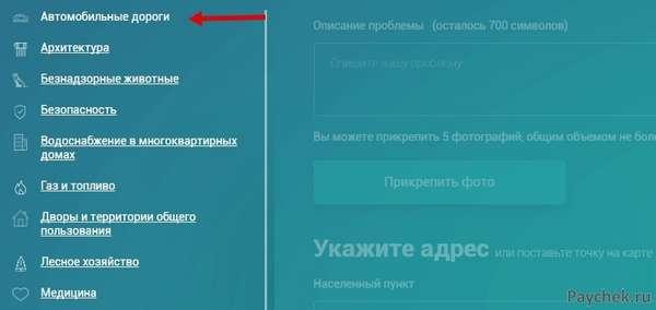 Выбор категории на сайте Добродел