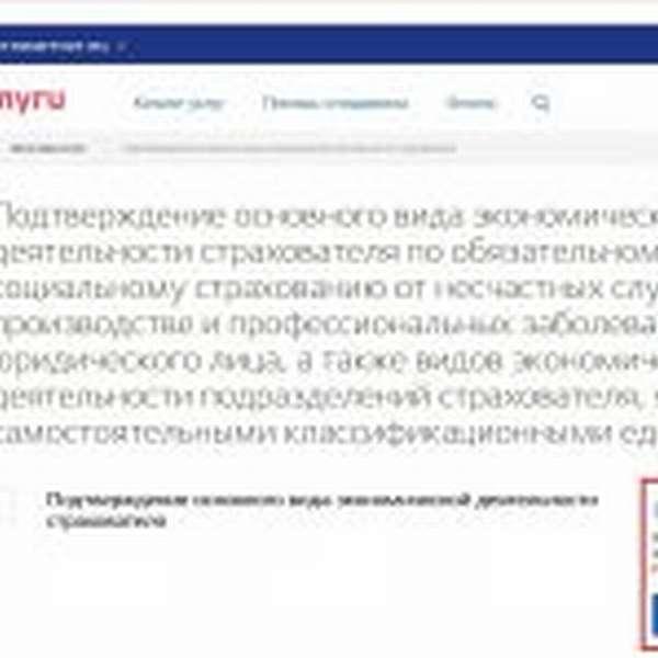 Страница портала Госуслуг с выделенными элементами (электронный адрес, кнопка «получить услугу»)