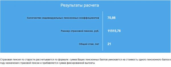 Пенсионный калькулятор-3