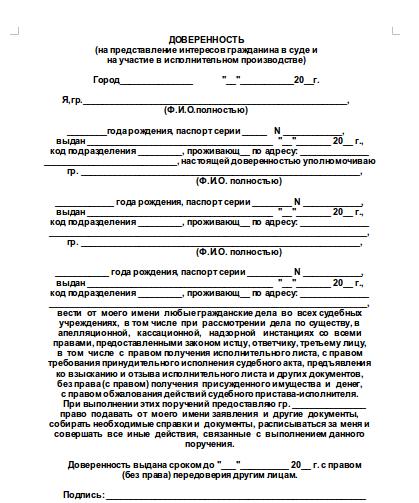 Пример текста доверенности на представление интересов в суде