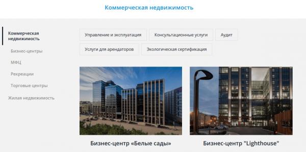 Скриншот портфолио управляющей компании