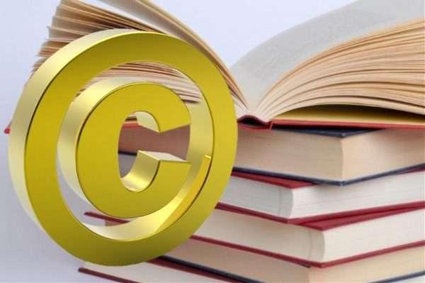 Стопка книг и значок авторского права