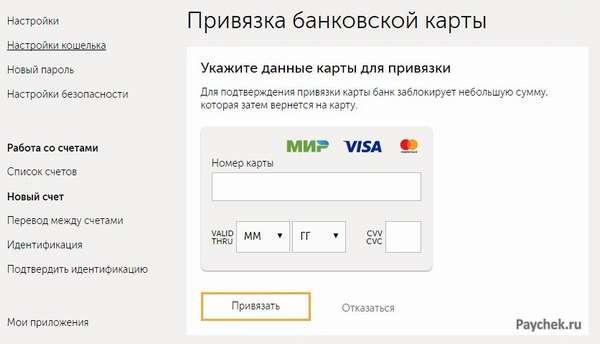 Привязка банковской карты в VISA QIWI Кошельке