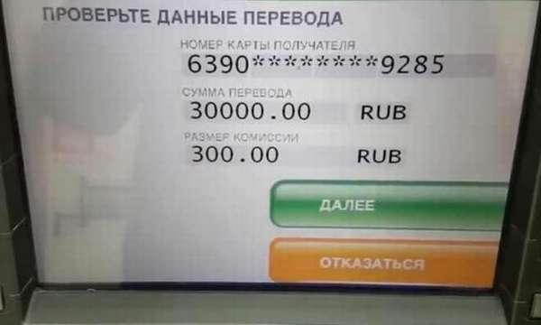 Перевод с карты на карту Сбербанка через банкомат