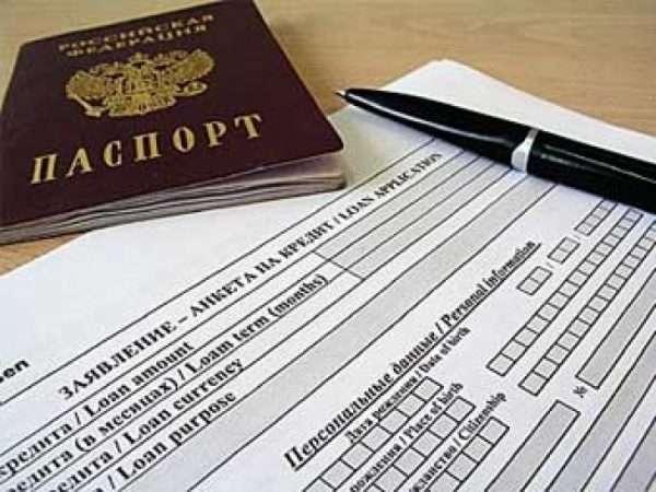 Паспорт и анкета заемщика