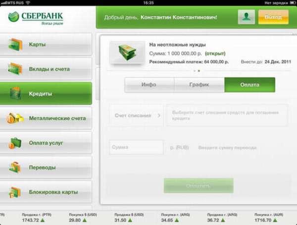 отп банк погашение кредита