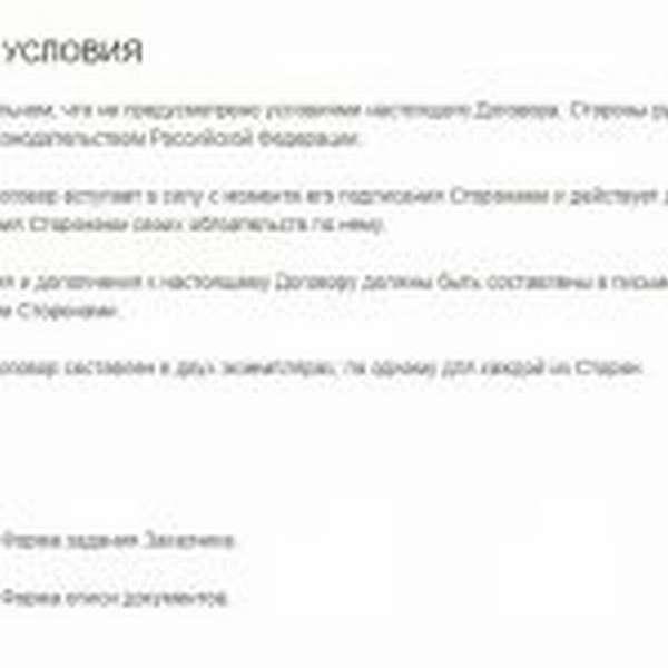 Скрин примера договора на курьерские услуги 4