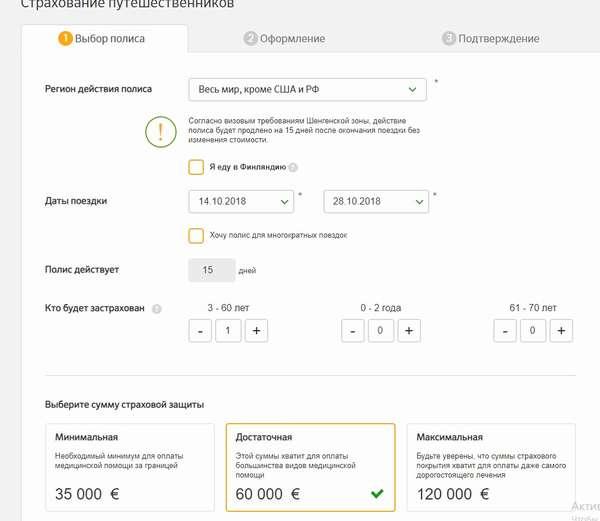 Страховка путешественников ВЗР от Сбербанка в 2019 году: стоимость, программы, условия, асистанс и отзывы