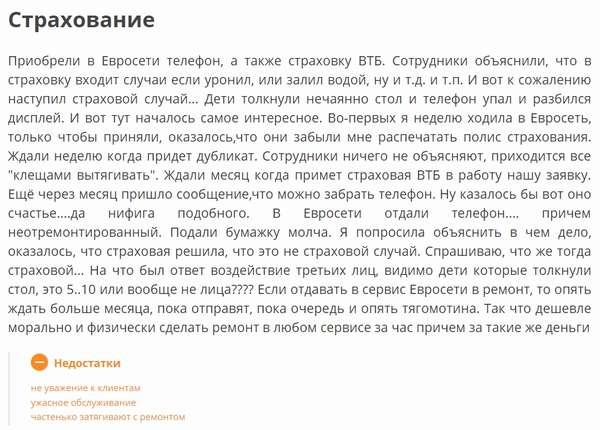 Страховка на телефон в Евросети: что входит, отзывы, можно ли отказаться и вернуть деньги