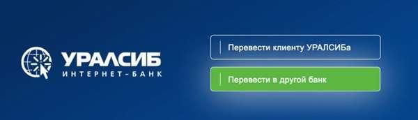 Перевод денег через личный кабинет банка Уралсиб