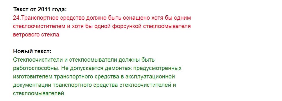 текст редакции правил