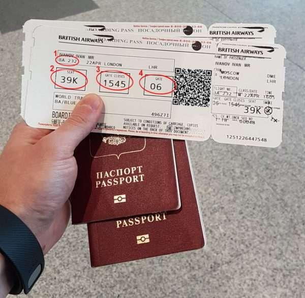 Билеты на самолёт в оба конца