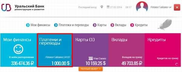 ПАРАМЕТРЫ ФАЙЛА UBRiR-lichnyj-kabinetplatezhi-i-perevody.