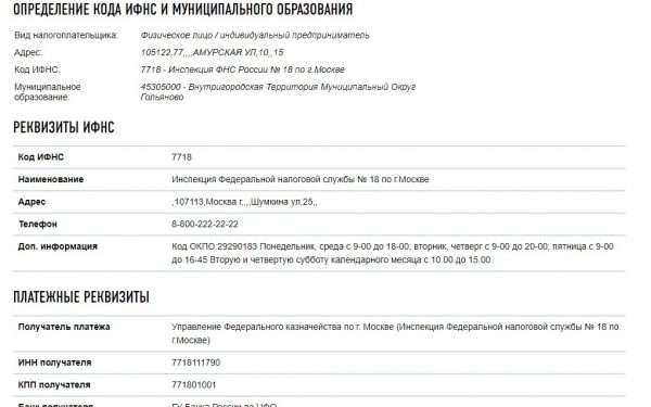 Страница с реквизитами нужной инспекции на сайте ФНС