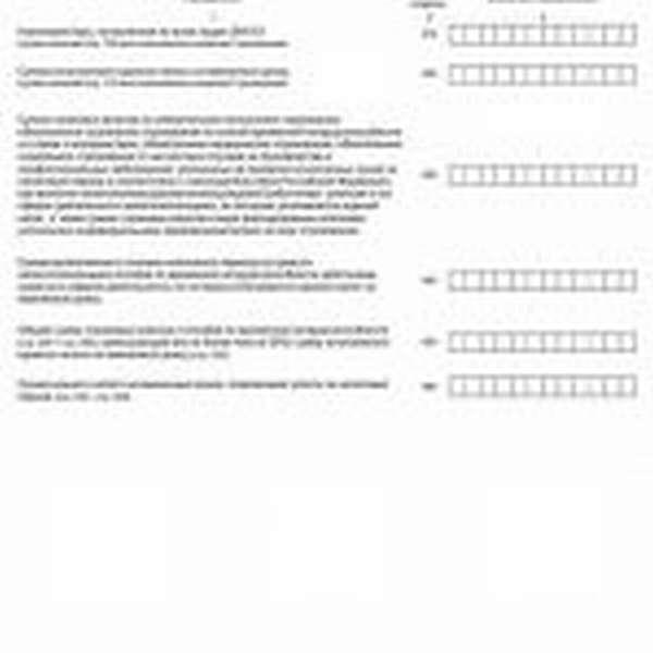 Декларация ЕНВД, лист 4