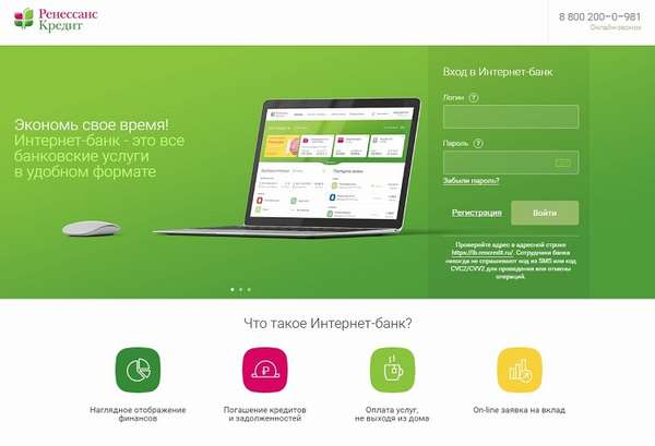 Ренессанс банк оплатить кредит онлайн