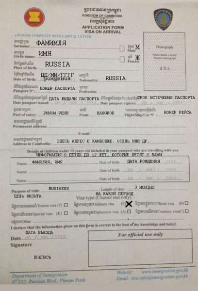 Анкета на визу по прибытии в Камбоджу