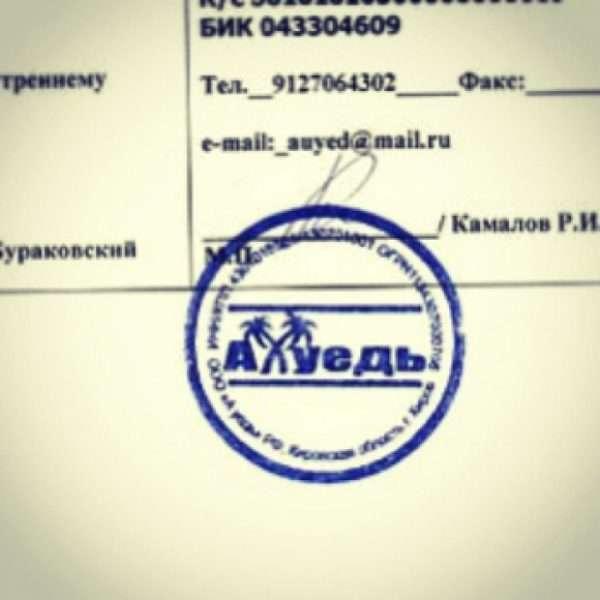 Оттиск печати ООО «А уедь»