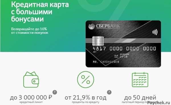 Кредитная карта с большими бонусами