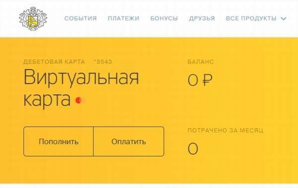 виртуальная кредитная карта тинькофф