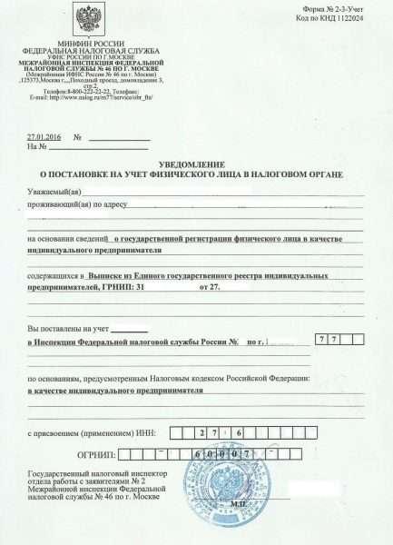 Уведомление о постановке на учёт в налоговой службе