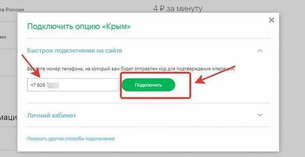 Особенности и обзор опции «Крым» от Мегафон