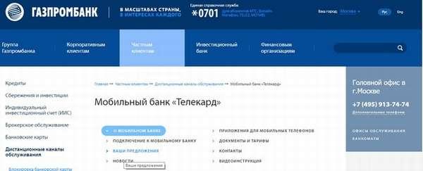 Возможности Телекарда от Газпромбанка