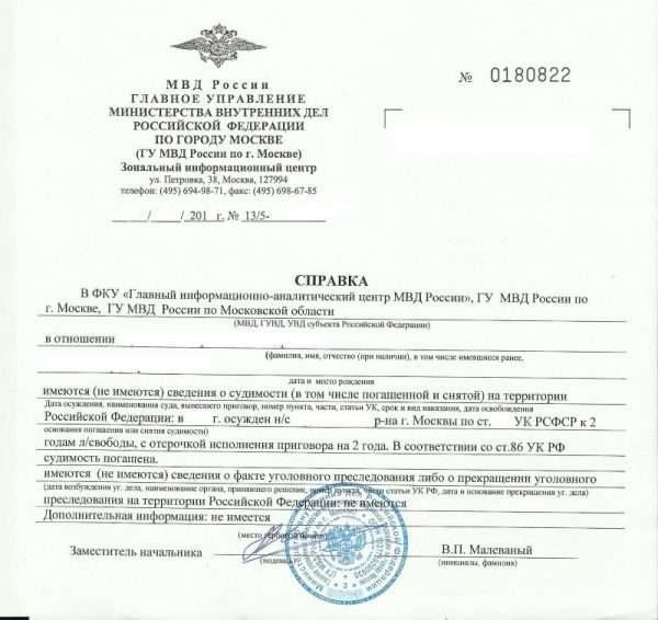 Справка об отсутствии непогашенной судимости в РФ
