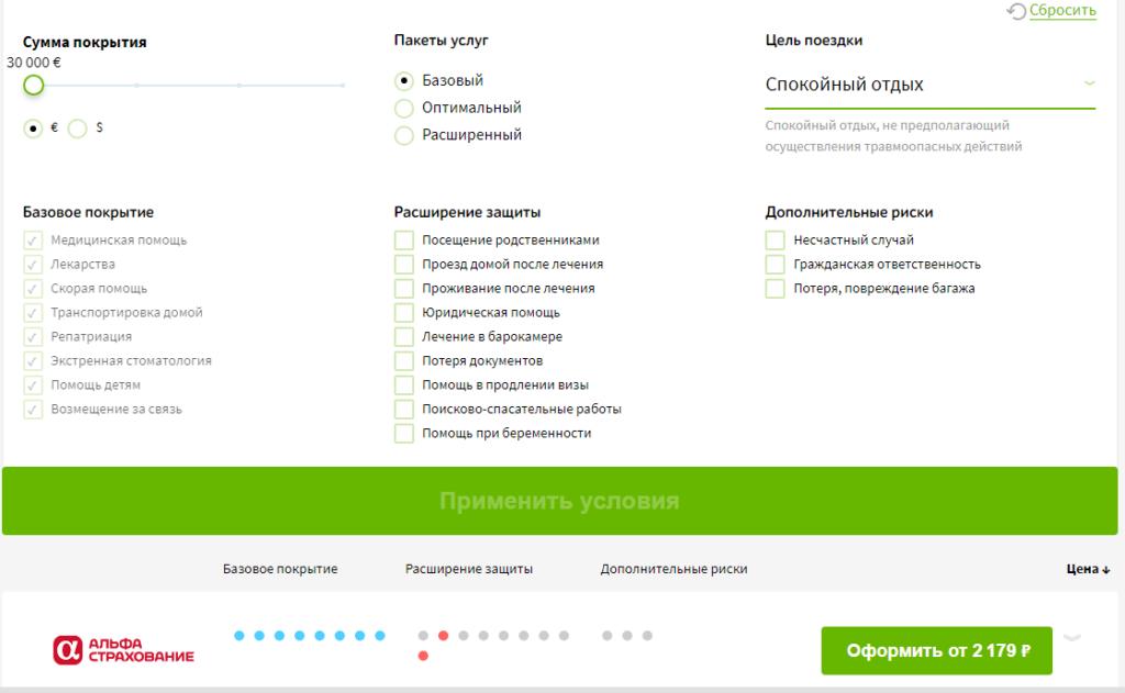 Медицинская страховка для поездки в Латвию и для визы: цена, правила, как оформить онлайн и отзывы