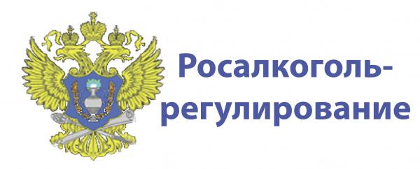 Герб Российской Федерации и Росалкогольрегулирование
