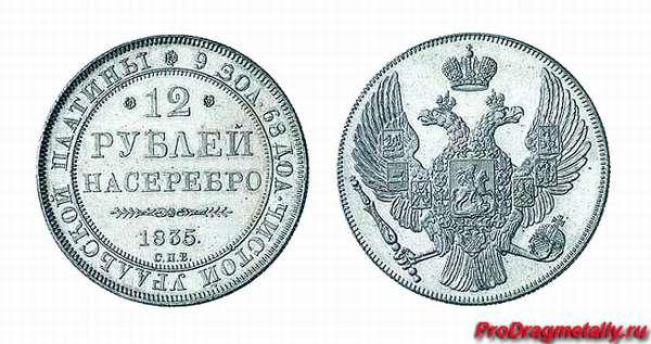 Платиновая монета 12 рублей 1835 года