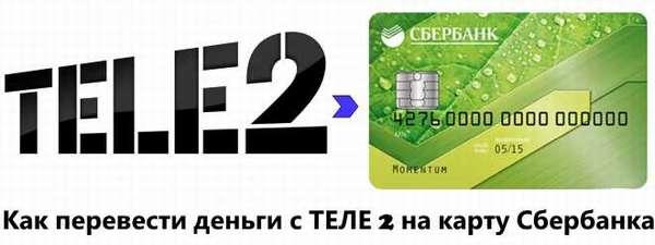 Kak-perevesti-dengi-s-TELE2-na-kartu-Sberbanka