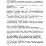 УП ООО 2