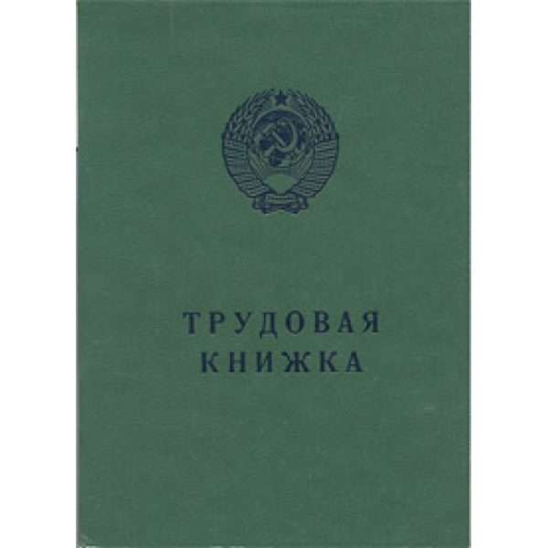 Трудовая книжка советского образца