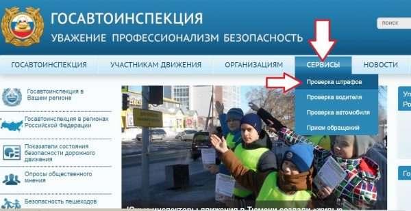 Скриншот сайта ГИБДД