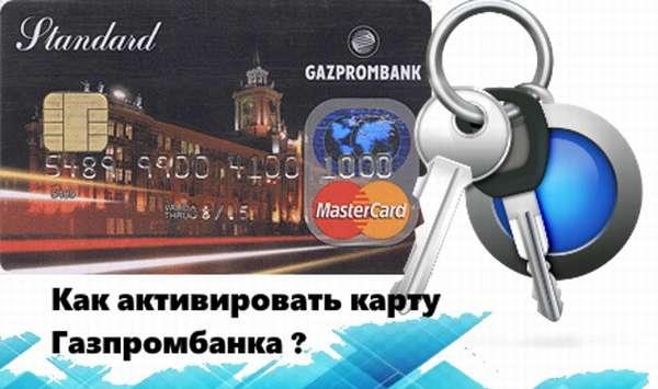 Способы активации Газпромовской карты