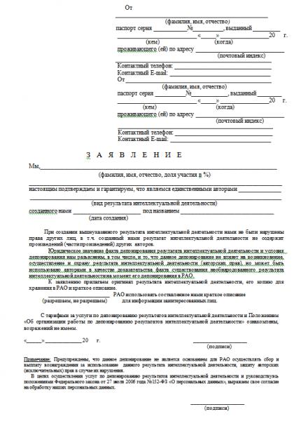 Образец заявления на регистрацию авторских прав
