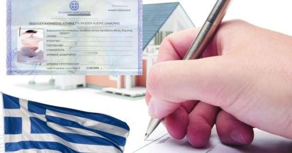 Заполнение документов ВНЖ в Греции
