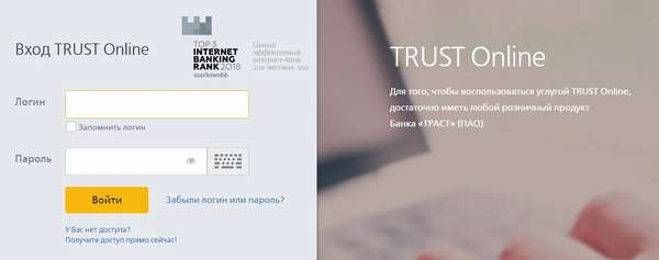 Траст личный кабинет (интернет-банк)