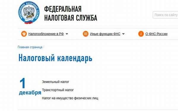Сайт ФНС: страница налогового календаря